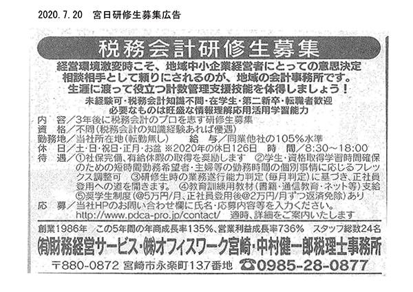 宮日研修生募集広告